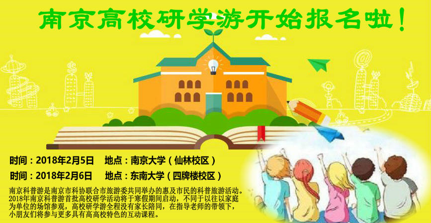 南京高校研学游开始报名啦!