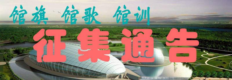 南京科技馆馆旗、馆歌、馆训征集通告