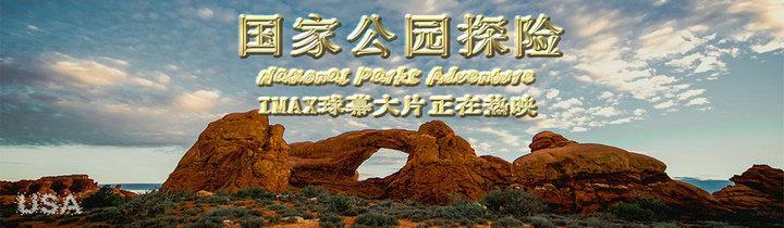 IMAX球幕影片《国家公园探险》