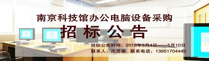 南京科技馆办公电脑设备采购招标公告(已截止)