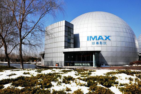 IMAX球幕影院