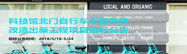 科技馆北门自行车棚维修改造出新工程项目招标公告(已截止)