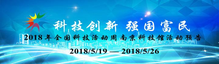 2018年全国科技活动周南京科技馆活动预告