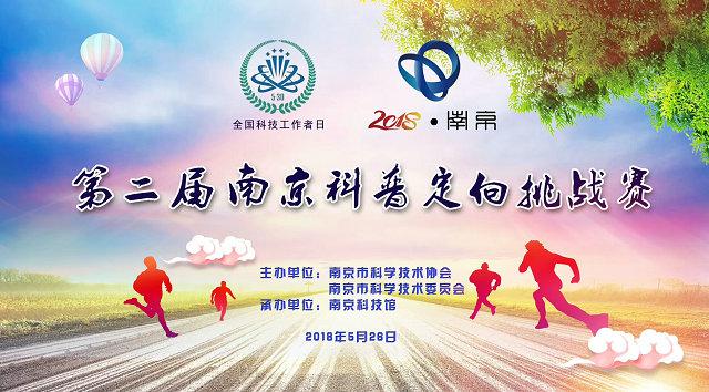 第二届南京科普定向挑战赛