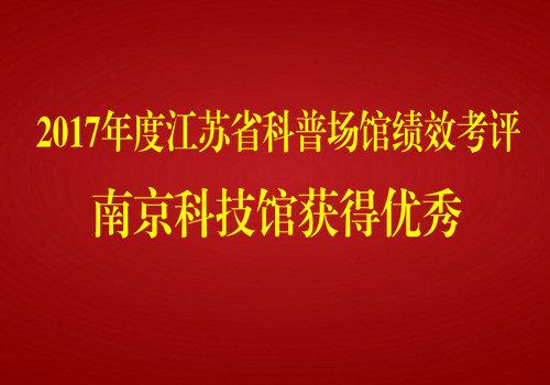 我馆在江苏省科普场馆考评中获优