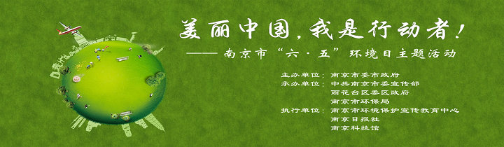 """南京市""""六·五""""环境日主题活动"""