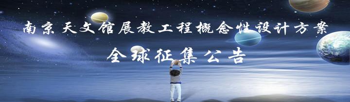 南京天文馆展教工程概念性设计方案全球征集公告