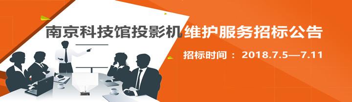 南京科技馆投影机维护服务招标公告(已截止)