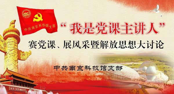 """南京科技馆党支部打响""""我是党课主讲人""""第一讲"""