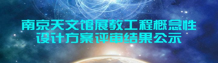 关于南京天文馆展教工程概念性设计方案评审结果的公示