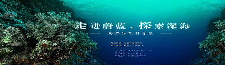 海洋知识科普展