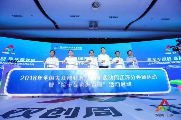 2018年全国双创活动周江苏分会场活动启动仪式在我馆举行