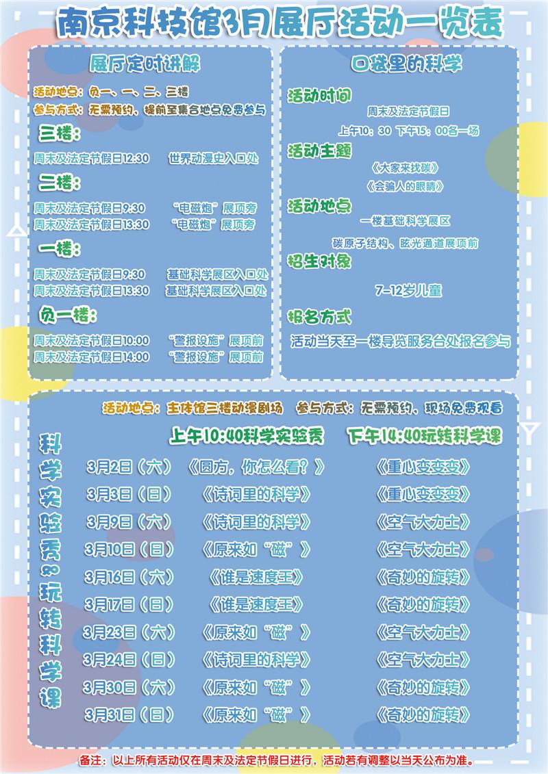 南京科技馆2019年3月展厅教育活动一览表