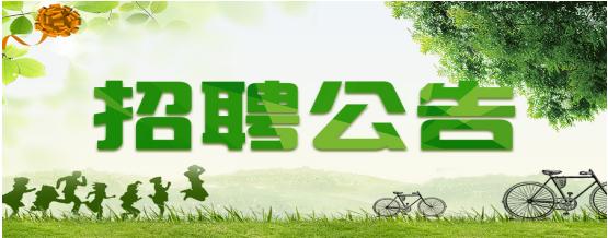 南京科技馆招聘公告(已截止)