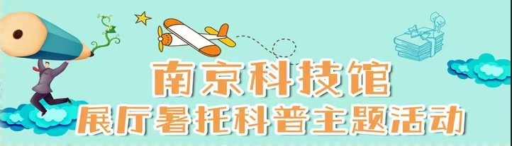 南京科技馆暑期展厅科普主题活动(暂停)